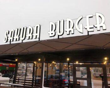 Объемные буквы сакура бургер